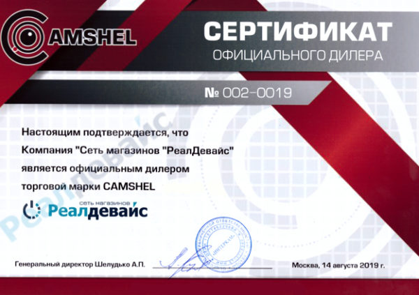 camshel-sertif