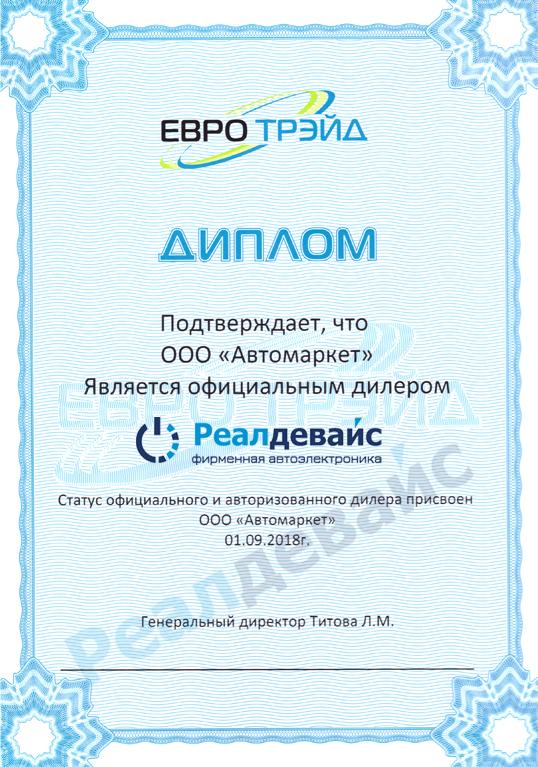 etari-sertificate