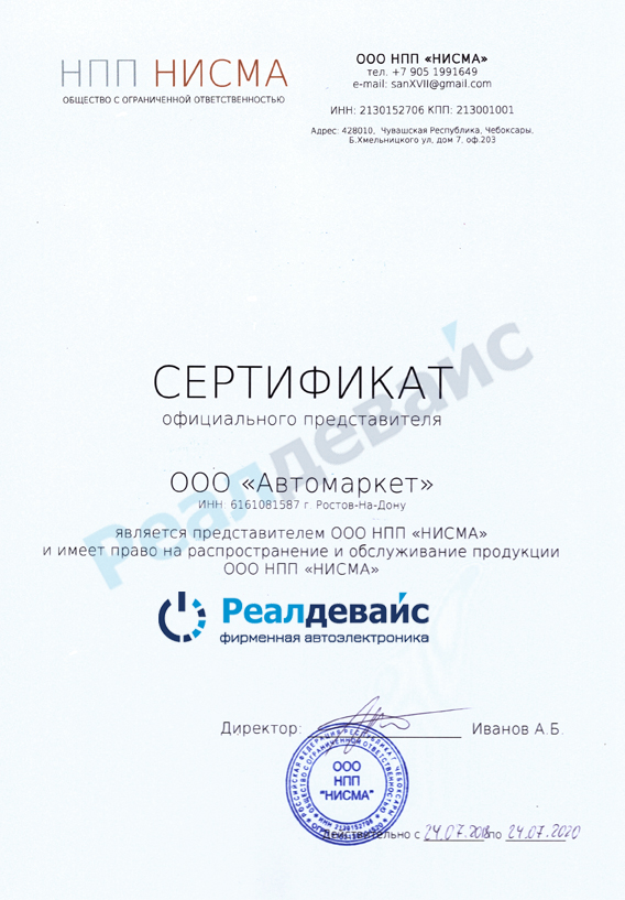 nisma-sertificate